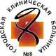 Логотип ГКБ №8 Челябинск